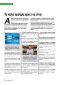 Infocom - ΤΕΥΧΟΣ 237 - Page 4