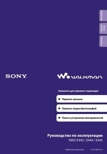 Sony NWZ-E445 - NWZ-E445 Consignes d'utilisation Russe
