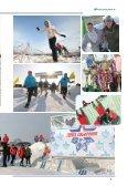 Томские плесы №3 (34) март 2018 - Page 7