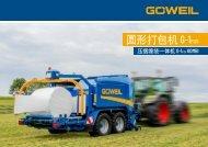 圆形打包机 | 压捆缠绕一体机 | G-1F125 | G5040 Kombi | Goeweil 高威高尔