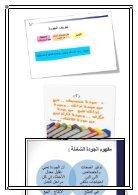 عن الجودة - Page 5