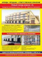 Бизнес Курс №05(999) - Page 3