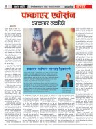 Final_tandav news @Falgun-28 - Page 4