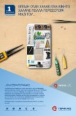 Digital Life - Τεύχος 102 - Page 5