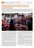 День за Днем №11-573 - Page 2