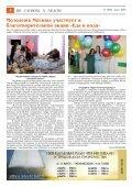 День за Днем №11-573 - Page 4