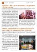 День за Днем №11-573 - Page 5