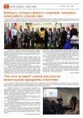День за Днем №11-573 - Page 7