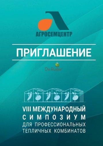 VIII Международный Симпозиум 2018.pdf