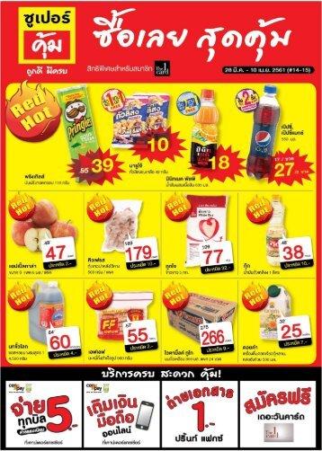 SK Brochure wk14-15.pdf