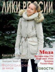 """Журнал """"Лики России""""® №1/2018"""