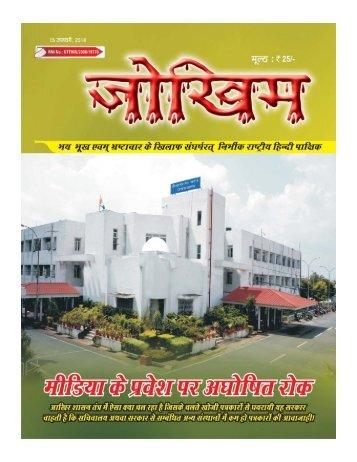 Hindi 15th Jan 2018