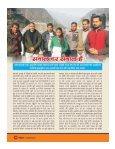 Hindi 15th Jan 2018 - Page 6