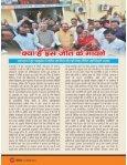 Hindi 1st Feb 2018 - Page 6