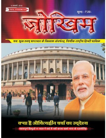 Hindi 15th Feb 2018