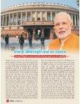 Hindi 15th Feb 2018 - Page 6