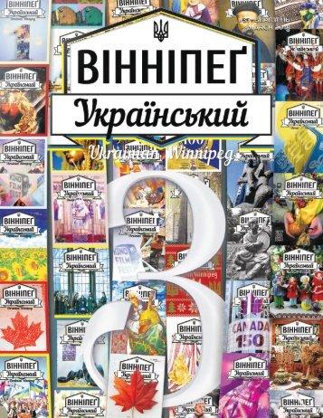 Вінніпеґ Український № 13 (37) (March 2018)