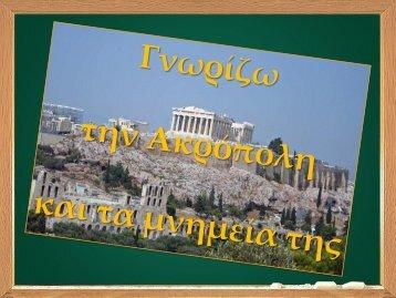 Acropolis of Athens, Ακρόπολη, Αθήνα