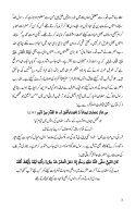 Talash e Shabe Qadr - Matlooba Tareeqe kaar  - Page 3