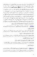 Talash e Shabe Qadr - Matlooba Tareeqe kaar  - Page 4