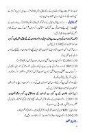 Talash e Shabe Qadr - Matlooba Tareeqe kaar  - Page 6