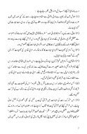 Talash e Shabe Qadr - Matlooba Tareeqe kaar  - Page 7