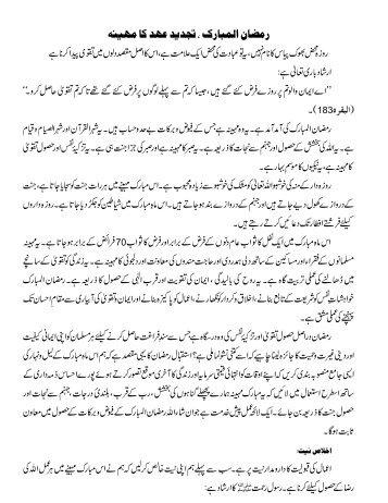 Ramzan ul Mubarak Tajdeed e Ahad ka Maheena- 1
