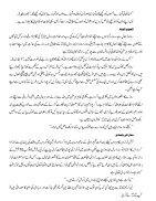 Ramzan ul Mubarak Tajdeed e Ahad ka Maheena- 1 - Page 2