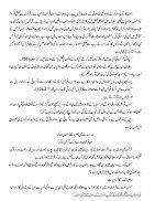 Ramzan ul Mubarak Tajdeed e Ahad ka Maheena- 1 - Page 4