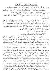 Ramzan ul Mubarak Tajdeed e Ahad ka Maheena- 2