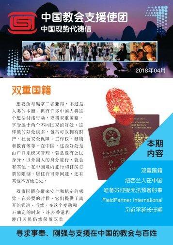 13-CA-O-ChinaPL-April-2018(web)