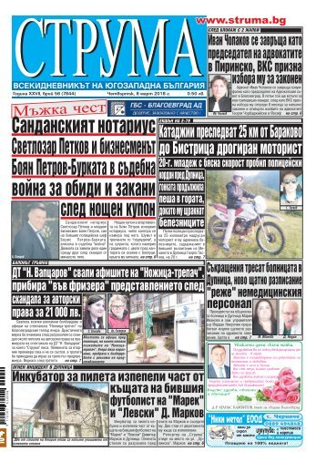 """Вестник """"Струма"""" брой 56"""