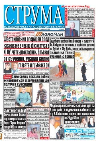 """Вестник """"Струма"""" брой 57"""