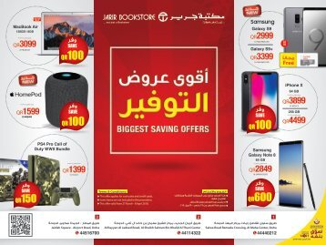 jarir-IT-flyer-qatar