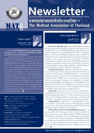 The Medical news April Re 5-06-60