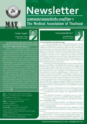 The Medical news MAY 27-06-60 (1)
