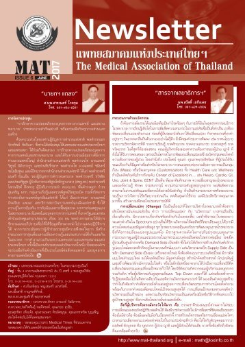 The Medical news JUNE 19-07-60 (2)
