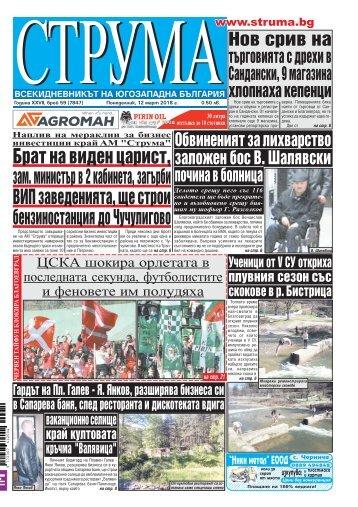 """Вестник """"Струма"""", брой 59, 12 март 2018 г., понеделник"""