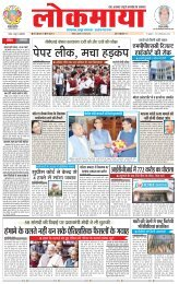 Bhopal 29/03/2018