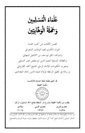 ٩- علماء المسلمين وجهلة الوهابيين