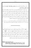 ٩- علماء المسلمين وجهلة الوهابيين - Page 2