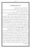 ٩- علماء المسلمين وجهلة الوهابيين - Page 3