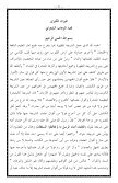 ٩- علماء المسلمين وجهلة الوهابيين - Page 4