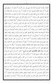 ٩- علماء المسلمين وجهلة الوهابيين - Page 5
