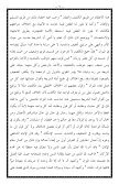 ٩- علماء المسلمين وجهلة الوهابيين - Page 6