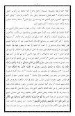 ٩- علماء المسلمين وجهلة الوهابيين - Page 7