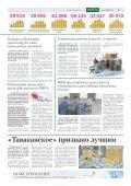 BONUS №10(275) - Page 3