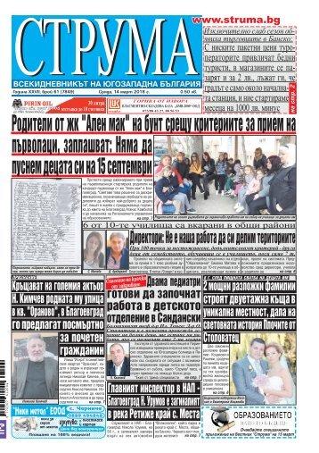 "Вестник ""Струма"", брой 61, 14 март 2018 г., сряда"