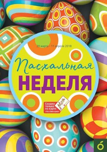 1 без алк ФЕСТ ПАСХА_29 03 2018-11 04.2018 19