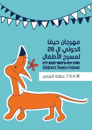 مهرجان حيفا الدولي 28 لمسرح الأطفال